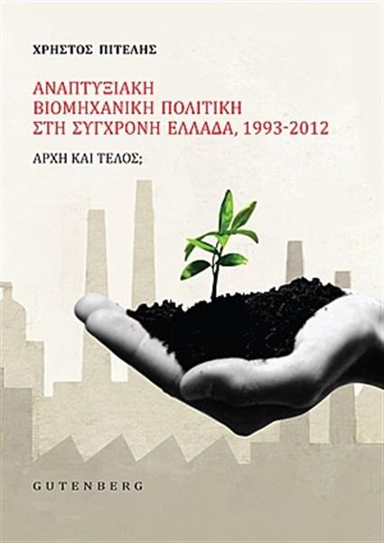 ΑΝΑΠΤΥΞΙΑΚΗ ΒΙΟΜΗΧΑΝΙΚΗ ΠΟΛΙΤΙΚΗ ΣΤΗ ΣΥΓΧΡΟΝΗ ΕΛΛΑΔΑ 1993-2012