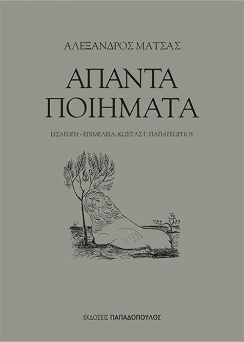 ΑΠΑΝΤΑ ΠΟΙΗΜΑΤΑ - ΜΑΤΣΑΣ ΑΛΕΞΑΝΔΡΟΣ