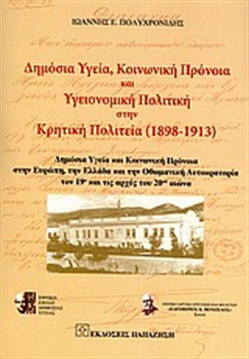 ΔΗΜΟΣΙΑ ΥΓΕΙΑ, ΚΟΙΝΩΝΙΚΗ ΠΡΟΝΟΙΑ ΚΑΙ ΥΓΕΙΟΝΟΜΙΚΗ ΠΟΛΙΤΙΚΗ ΣΤΗΝ ΚΡΗΤΙΚΗ ΠΟΛΙΤΕΙΑ (1898-1913)
