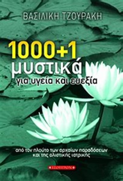 1000 + 1 ΜΥΣΤΙΚΑ ΓΙΑ ΥΓΕΙΑ ΚΑΙ ΕΥΕΞΙΑ