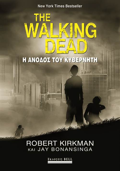 ΤΗΕ WALKING DEAD