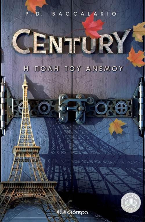 CENTURY 3: Η ΠΟΛΗ ΤΟΥ ΑΝΕΜΟΥ