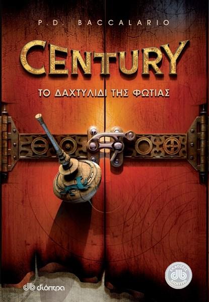 CENTURY 1: ΤΟ ΔΑΧΤΥΛΙΔΙ ΤΗΣ ΦΩΤΙΑΣ
