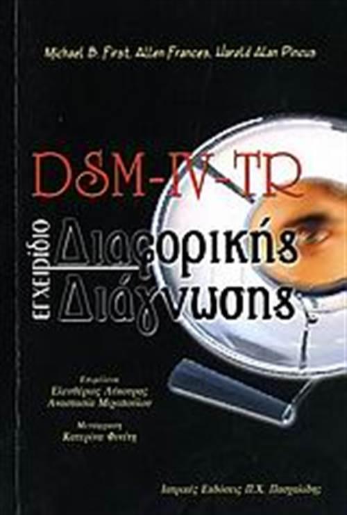 DSM-IV-TR: ΕΓΧΕΙΡΙΔΙΟ ΔΙΑΦΟΡΙΚΗΣ ΔΙΑΓΝΩΣΗΣ