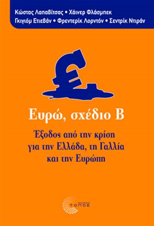 ΕΥΡΩ, ΣΧΕΔΙΟ Β