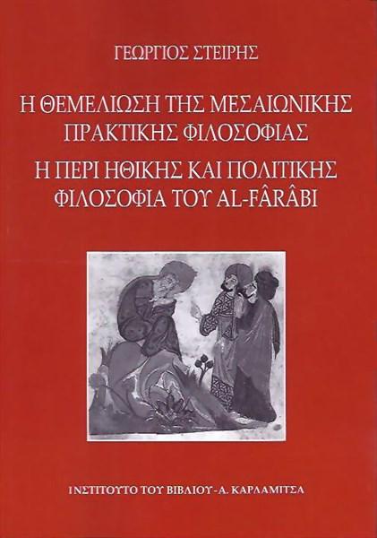 Η ΘΕΜΕΛΙΩΣΗ ΤΗΣ ΜΕΣΑΙΩΝΙΚΗΣ ΠΡΑΚΤΙΚΗΣ ΦΙΛΟΣΟΦΙΑΣ