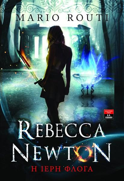 REBECCA NEWTON: Η ΙΕΡΗ ΦΛΟΓΑ