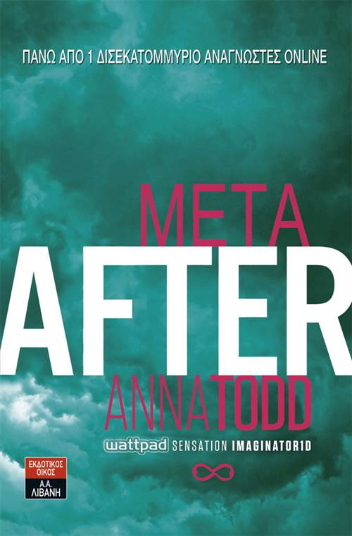 AFTER - ΜΕΤΑ