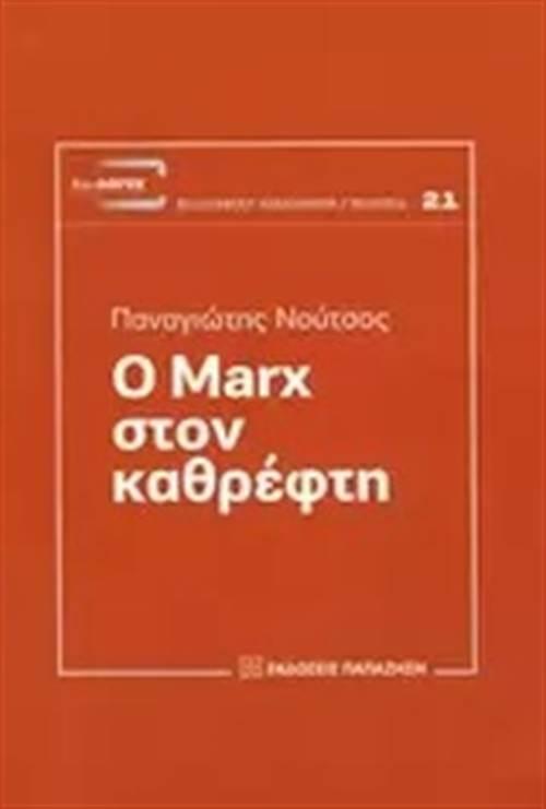 O MARX ΣΤΟΝ ΚΑΘΡΕΦΤΗ