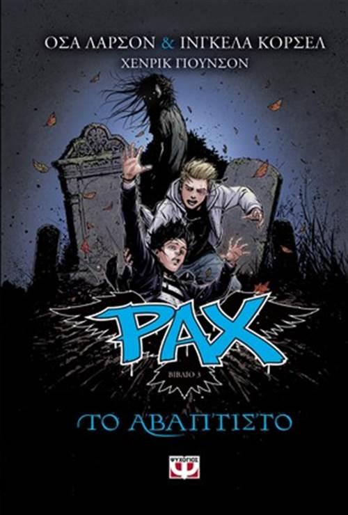 PAX 3 - ΤΟ ΑΒΑΠΤΙΣΤΟ