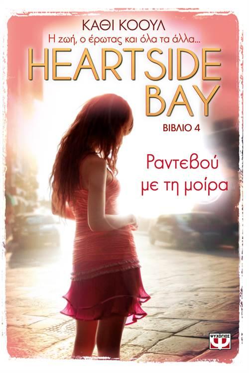 HEARTSIDE BAY 4: ΡΑΝΤΕΒΟΥ ΜΕ ΤΗ ΜΟΙΡΑ