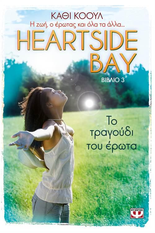 HEARTSIDE BAY 3: ΤΟ ΤΡΑΓΟΥΔΙ ΤΟΥ ΕΡΩΤΑ