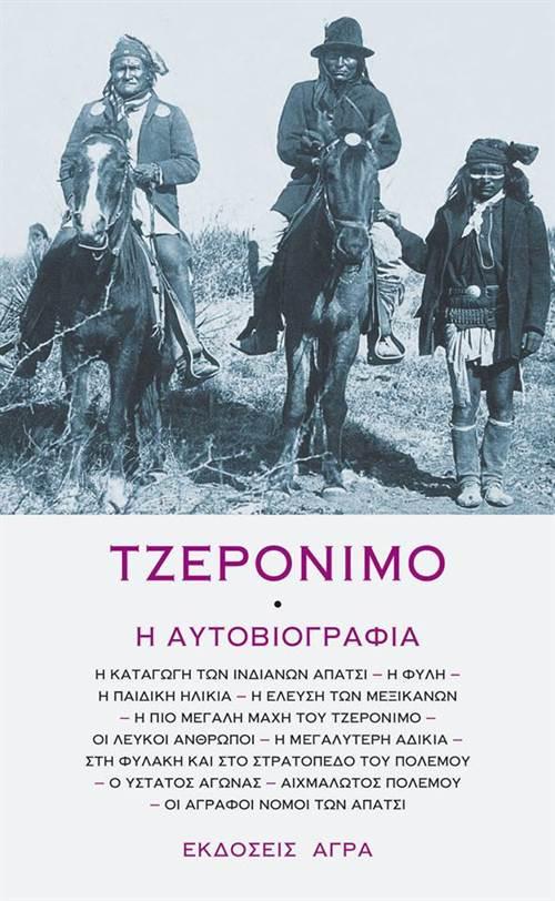 ΤΖΕΡΟΝΙΜΟ, Η ΑΥΤΟΒΙΟΓΡΑΦΙΑ