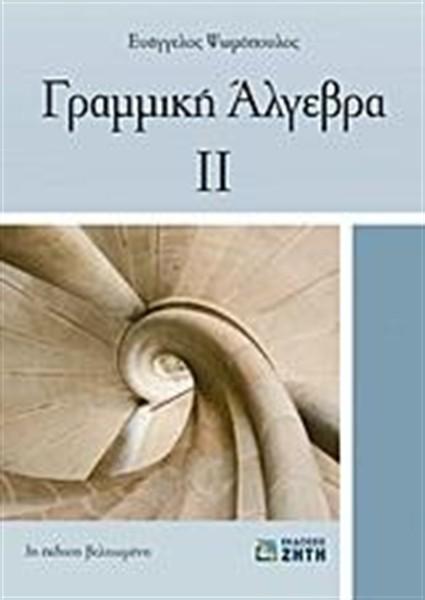 ΓΡΑΜΜΙΚΗ ΑΛΓΕΒΡΑ 2