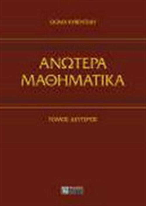 ΑΝΩΤΕΡΑ ΜΑΘΗΜΑΤΙΚΑ ΤΟΜΟΣ 2